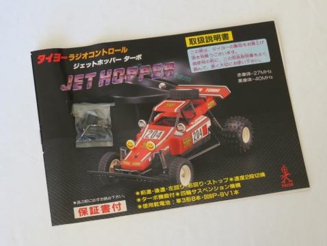 Taiyo Jet Hopper Mk1